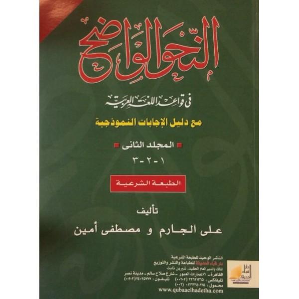AR - An-Nahoo al-Wadih Ma Daleel (Vol2)