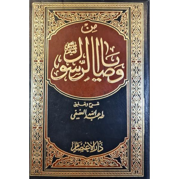 AR - Min Wasaya Ar - Rasul : Volume 1 - 3