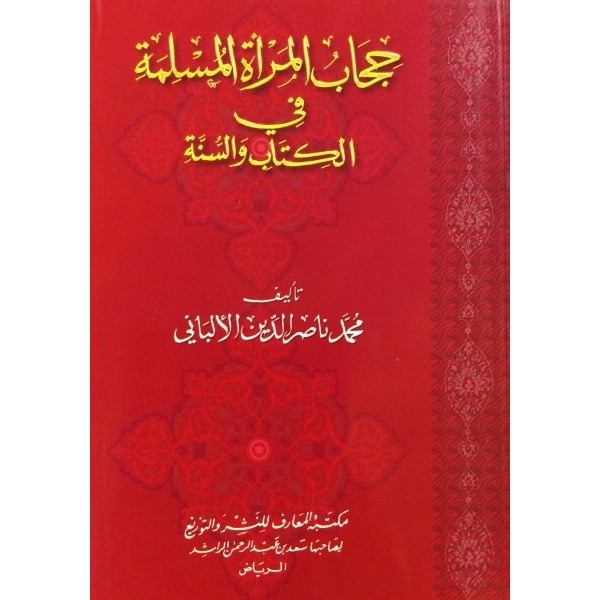 AR - Hijabul Mar'atul Muslima