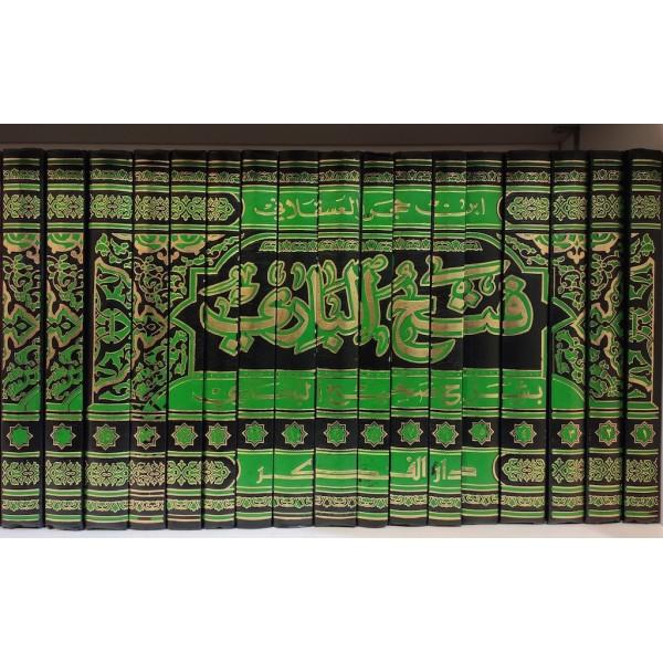 Fathi Al - Bari  (17 Volume)