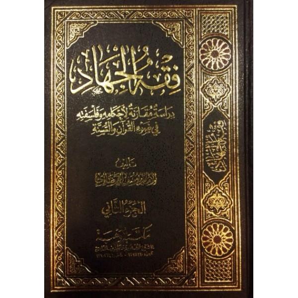 AR - Fiqh ul Jihad (2 Volume)