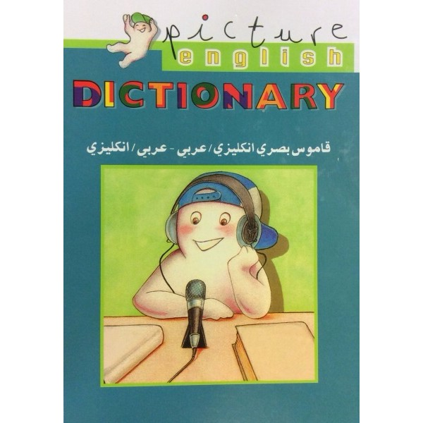 Picture English Dictionary (Arabic to Arabic)