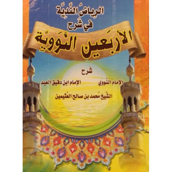AR - Al - Arabaeen An - Nawawi