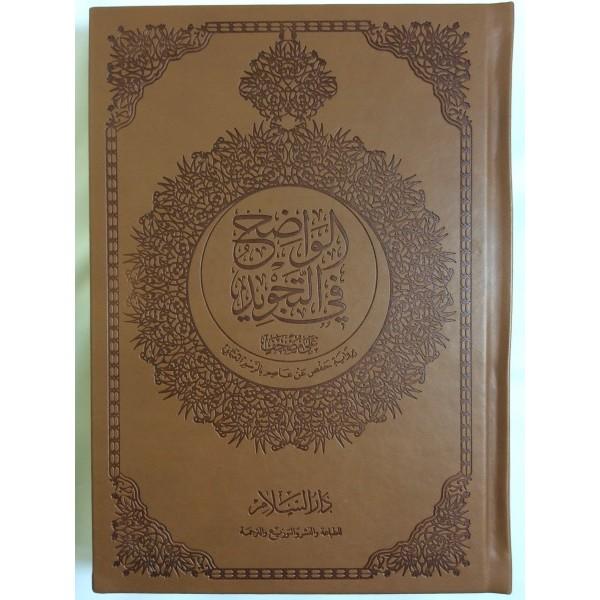 Quran Al Wadih Fit Tajweed (Suede Cover) 17x24