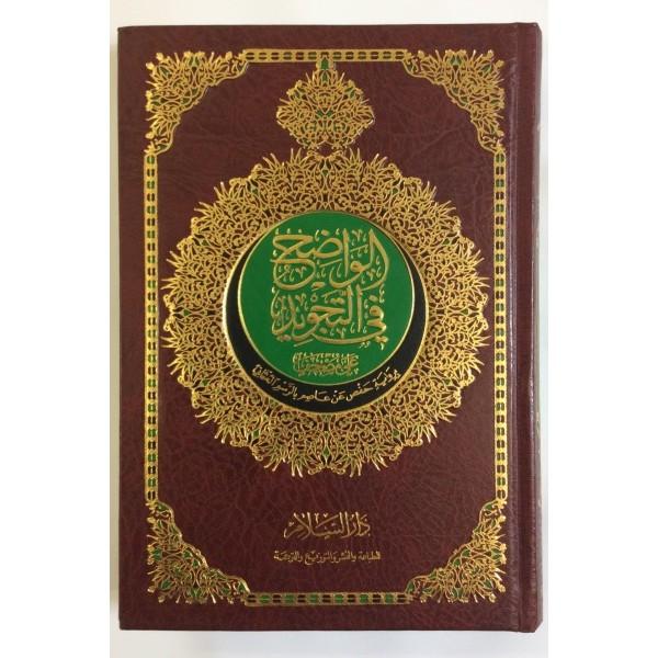 Quran Al Wadih Fit Tajweed (Small)