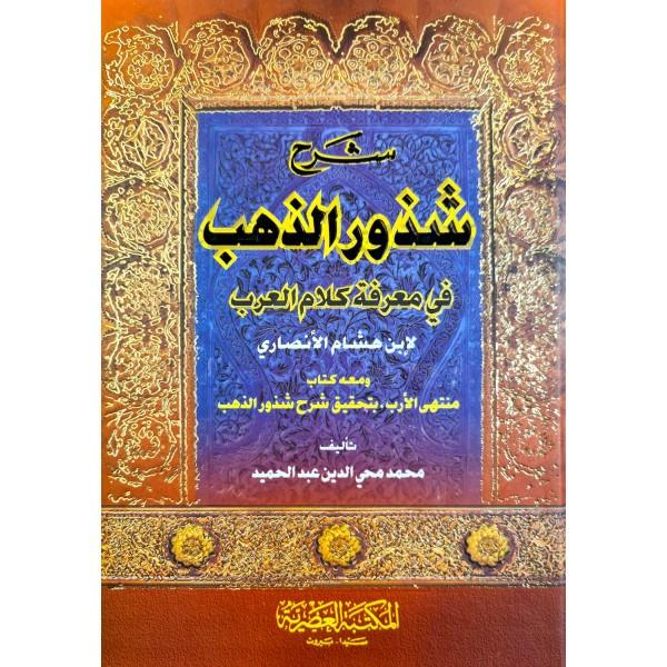 AR - Sharh Shuzoor Az Zahab