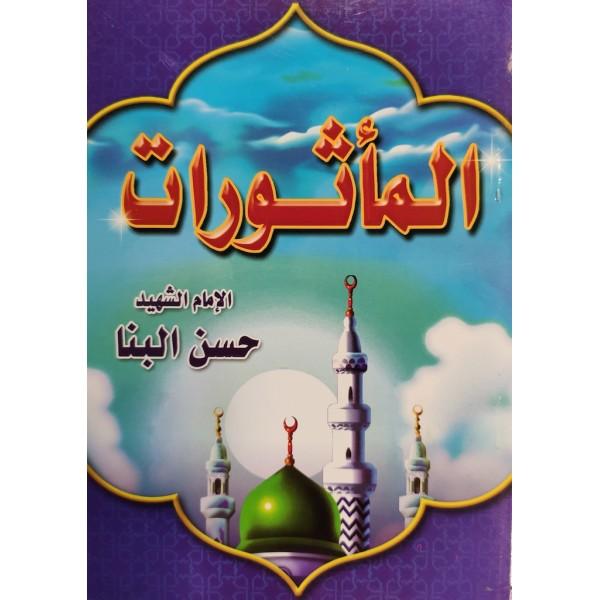 AR - Al Mathurat : Small
