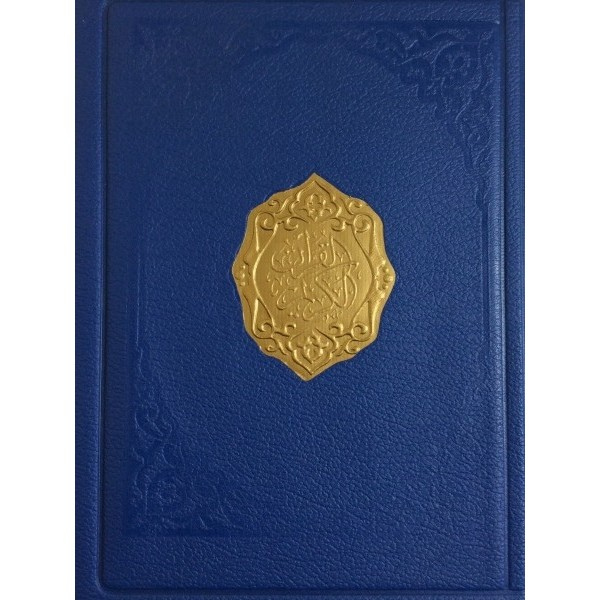Egyptian Quran with cover 26 (26x18x3)