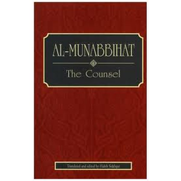 IBT - Al-Munabbihat - The Counsel