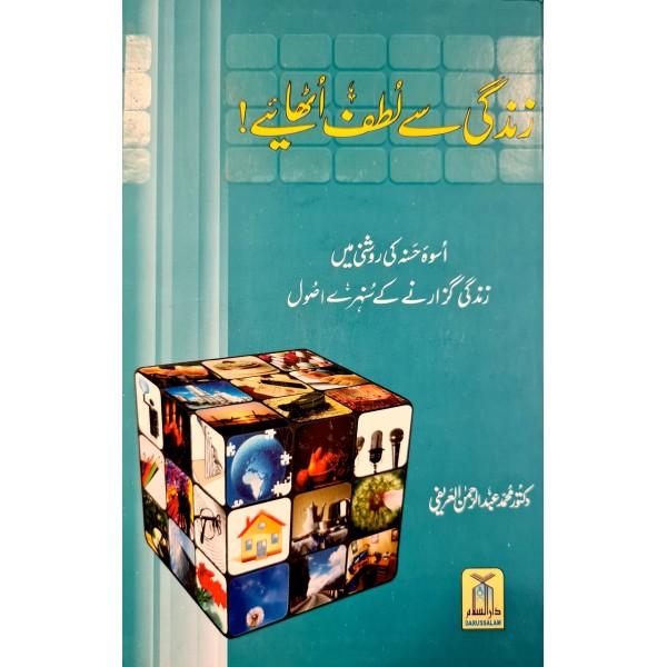 Enjoy your Life (Urdu)