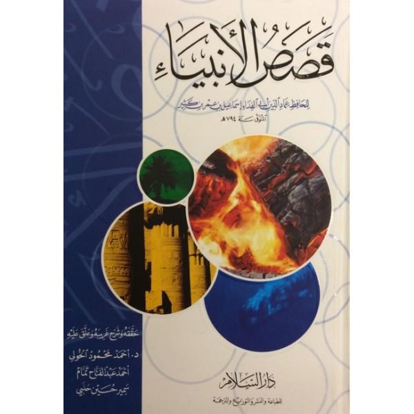 AR - Qisas Al anbiya (Ibn Katheer)