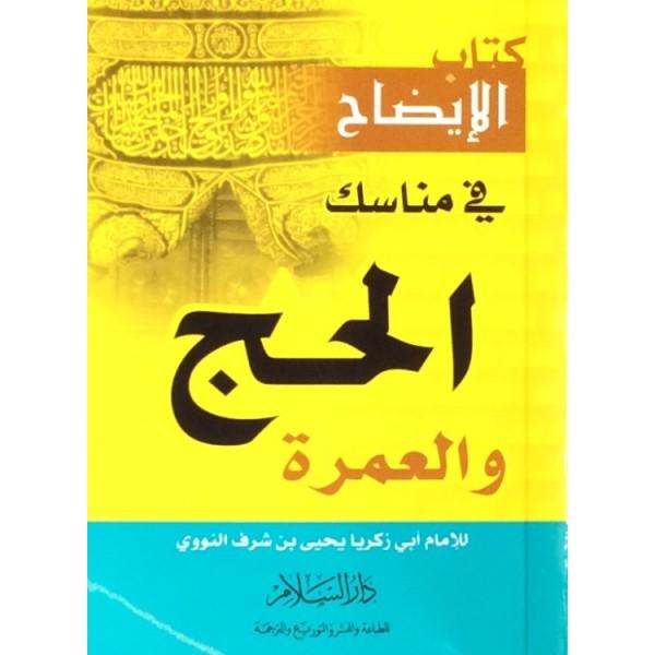 AR - Kitab Al Idah fi manasik al hajj wal umra