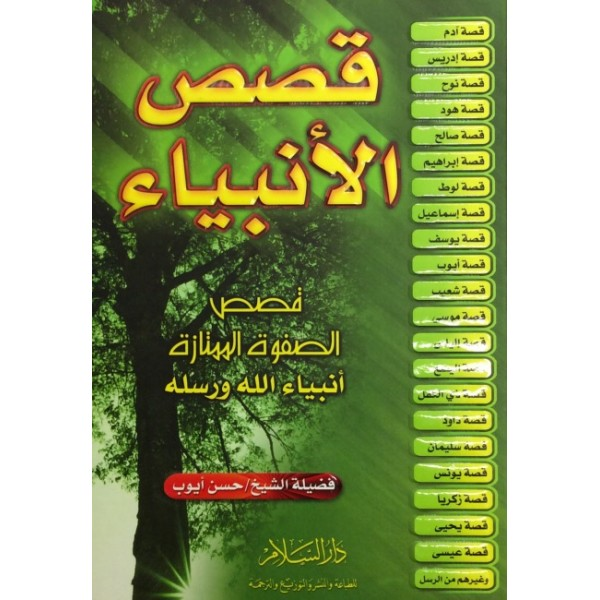 AR - Qisas Al Anbiya (Green Cover)(Stories of the Prophets)