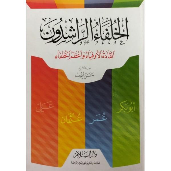AR - Al Khulafa Ar Rashidun