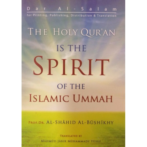 The Holy Quran is the Spirit of the Islamic Ummah
