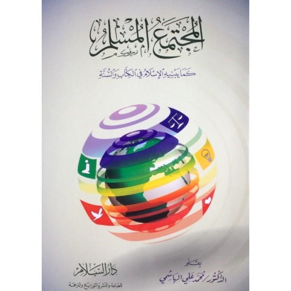AR - Al - Mujtam Al Muslim