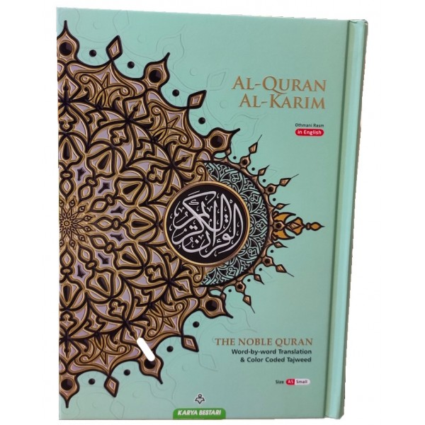 Al-Quran Al-Karim : The Noble Quran : A5 Small