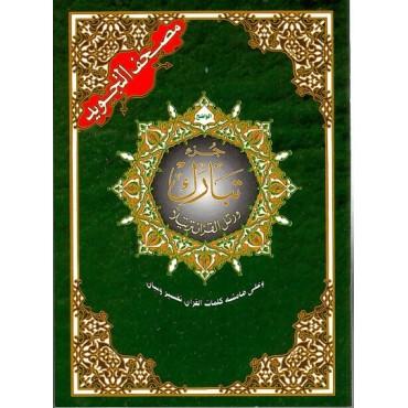 Tajweed Al - Quran : Juzz Tabarak