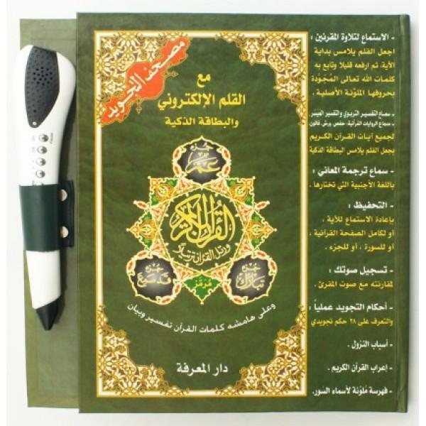 Pen Reader - Qad Samah, Tabarak & Ammah