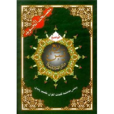 Tajweed Al - Quran : Ruba Yasin (Quarter of Quran)