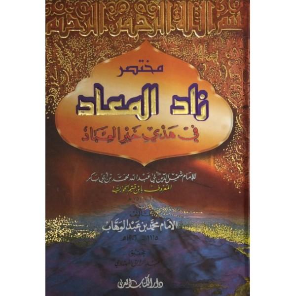 AR - Mukhtasar Zaad Al-Maad