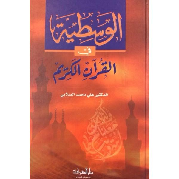 AR - Al-Wasatiyya fil Quran
