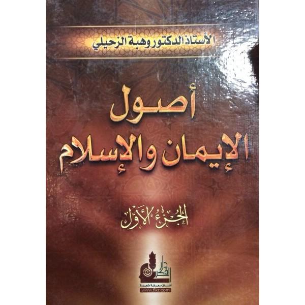 AR - Usul Al Iman Wal al Islam (Volume 1&2)