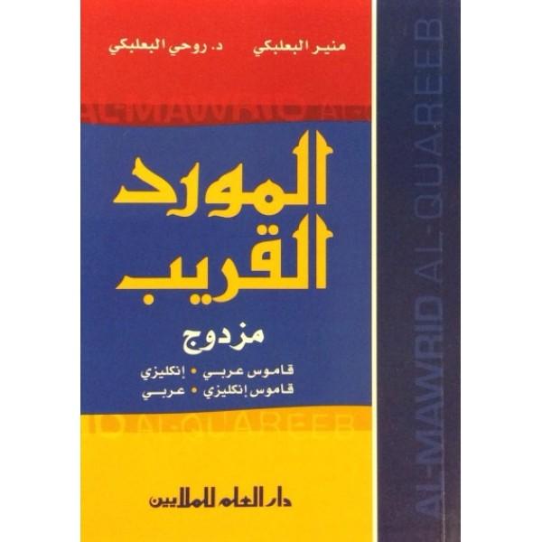 Al-Mawrid Al-Quareeb (Eng-Ara & Ara-Eng)