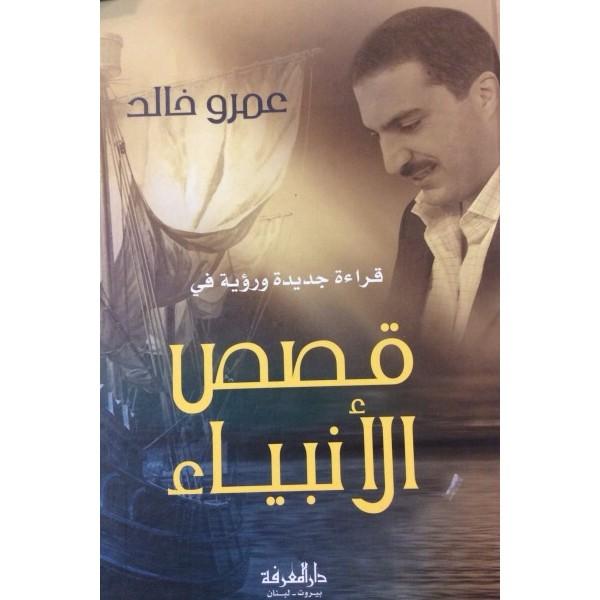 AR - Qisas Al - Anbiyaa - Amr Khaled