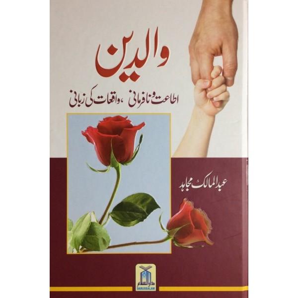 Parents - Walidain (Urdu)