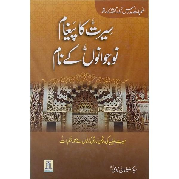 Seerat: Message for Young (Urdu)