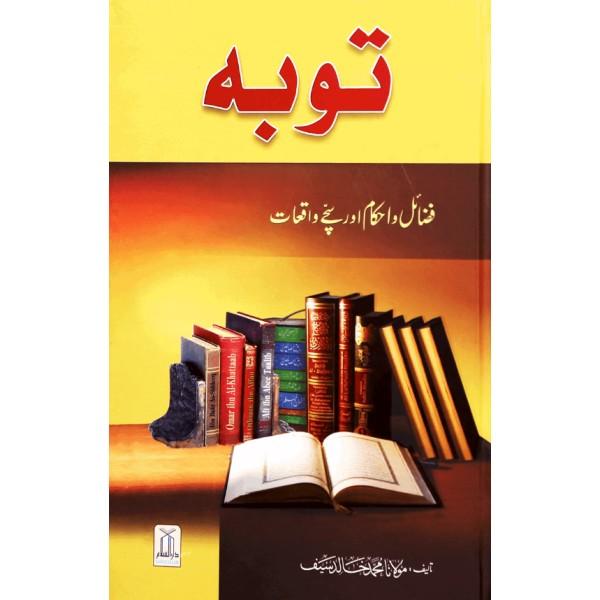 Tobah Fazail o Ahkaam (Urdu)