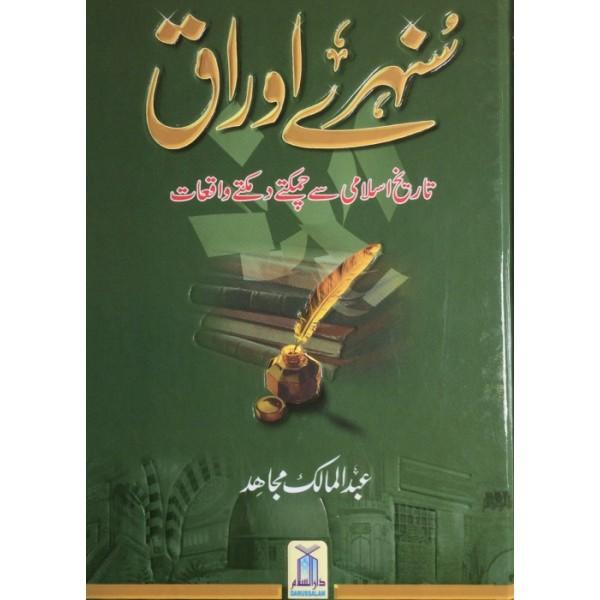 Sunhairay Aworaaq (Urdu)