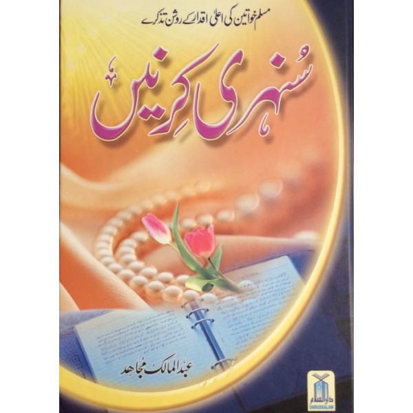 Sunahry Kirhany: Golden Rays (Urdu)