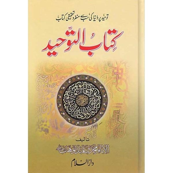 Kitab Tawhid (Urdu)