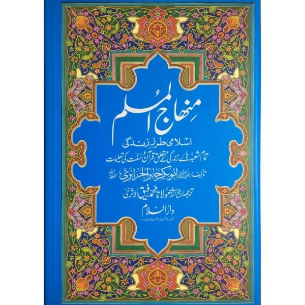Minhaj Ul Muslim (Urdu)