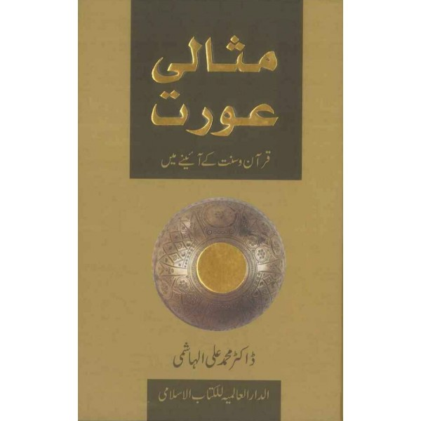 Ideal Muslimah : Misali Aurat (Urdu)