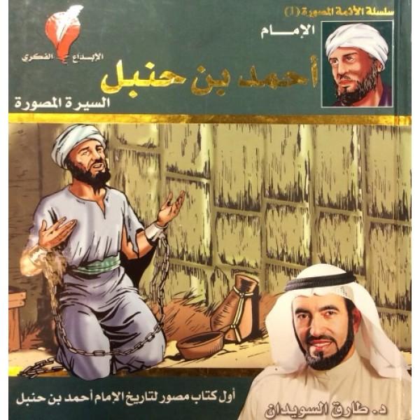 AR - Imam Ahmed Ibn Hanbal