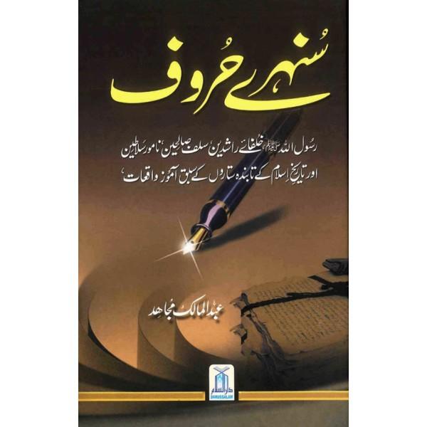 Sunhary Horoof: Golden Words (Urdu)
