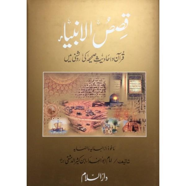 Qisas Ul Anbia (Urdu)