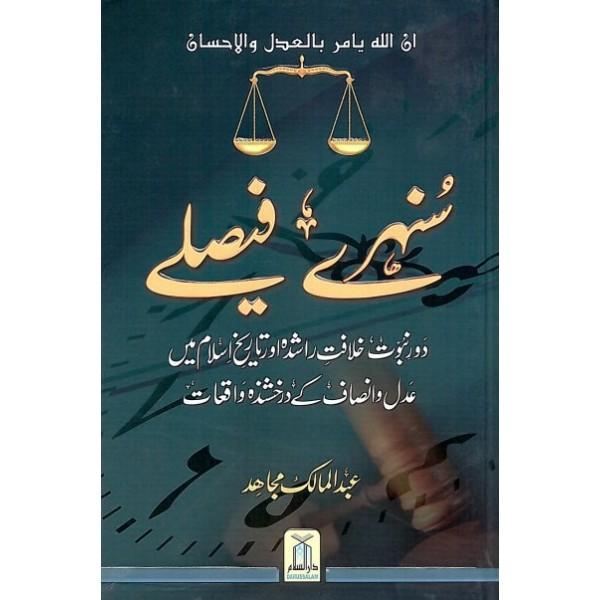 Sunhairay Faaisalay (Urdu)