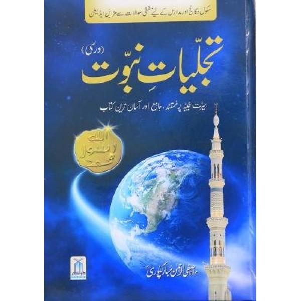 Tajalliyat e Nubuwwat (Urdu)