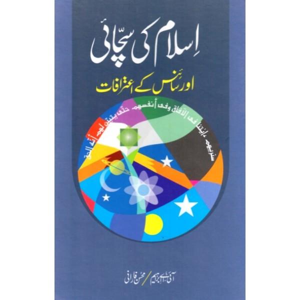 Islam Ke Sachai and Science (Urdu)