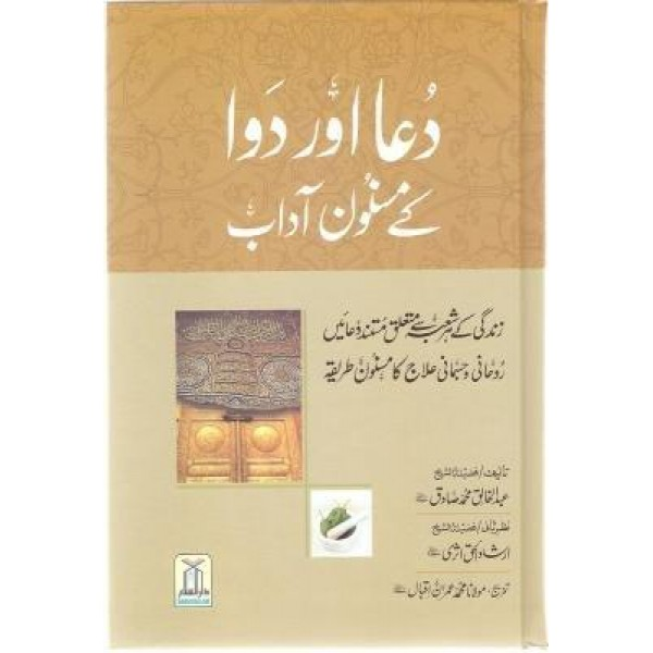 Dua or Dawa K Masnoon Adaab (Urdu)