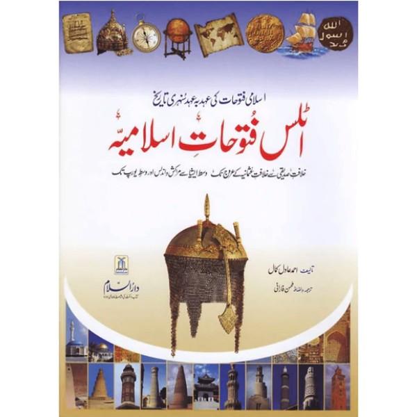 Atlas Fatuhaat Islamia (Urdu)