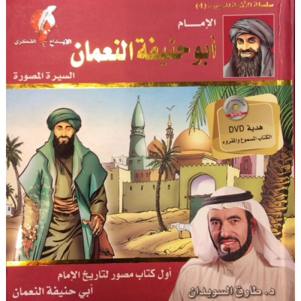 AR - Imam Abu Hanifa