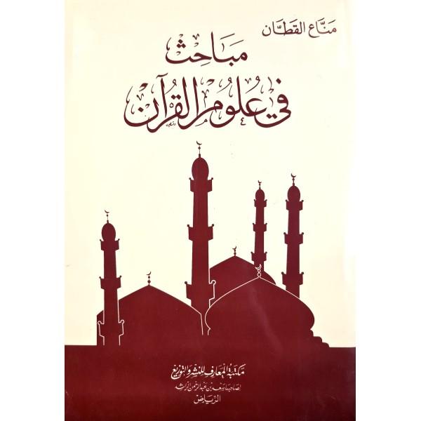 AR - Mabaahis fi Ulum Al - Qur'an