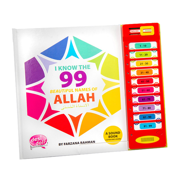 99 Beautiful Names of Allah Sound Book